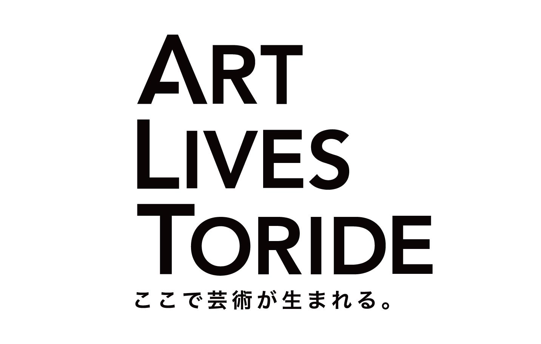 ART LIVES TORIDE ウェブサイト、オープン!