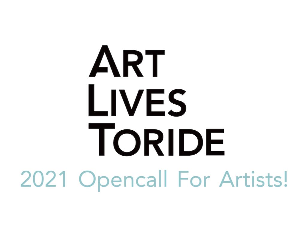 2021年度参加アーティスト公募スタート