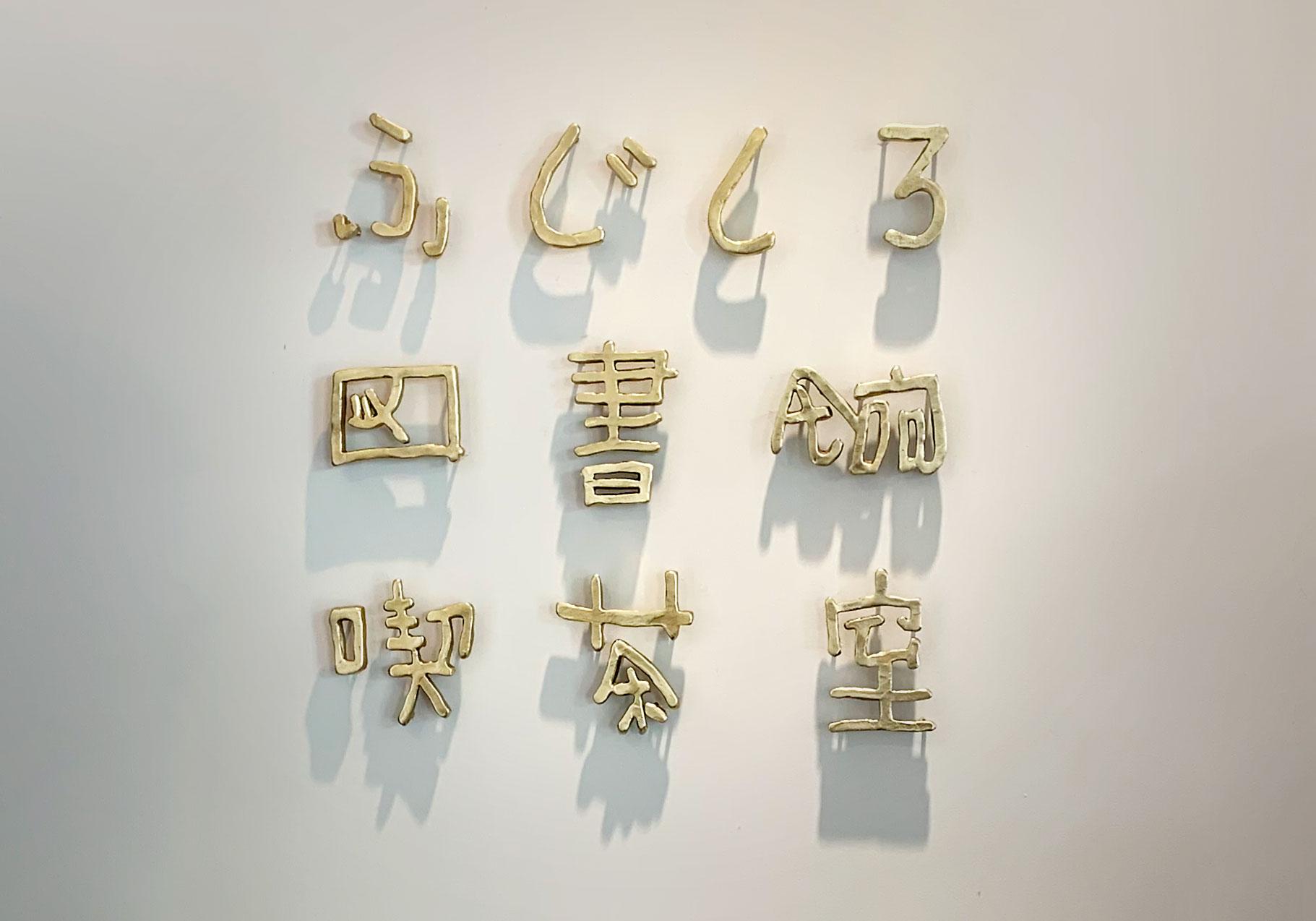 事例紹介 #001:「ふじしろ図書館喫茶室」鋳造文字の看板
